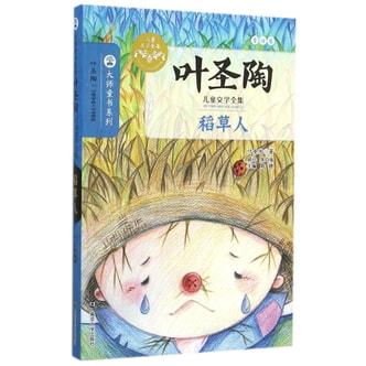 稻草人/叶圣陶儿童文学全集