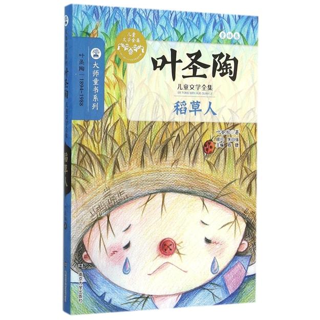商品详情 - 稻草人/叶圣陶儿童文学全集 - image  0