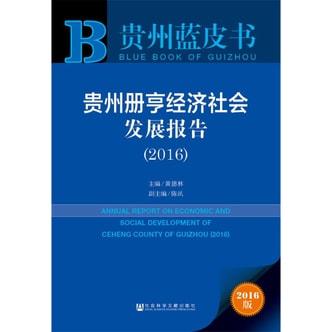 贵州册亨经济社会发展报告(2016)