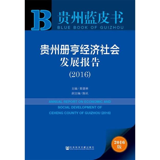 商品详情 - 贵州册亨经济社会发展报告(2016) - image  0