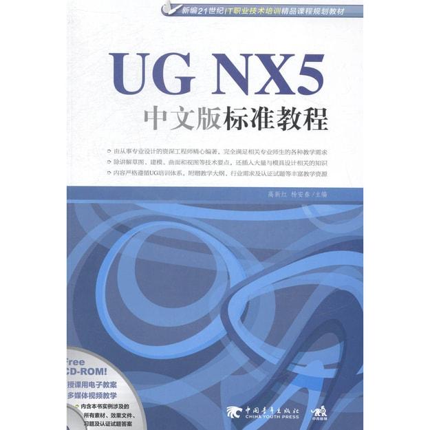 商品详情 - UGNX5中文版标准教程 - image  0