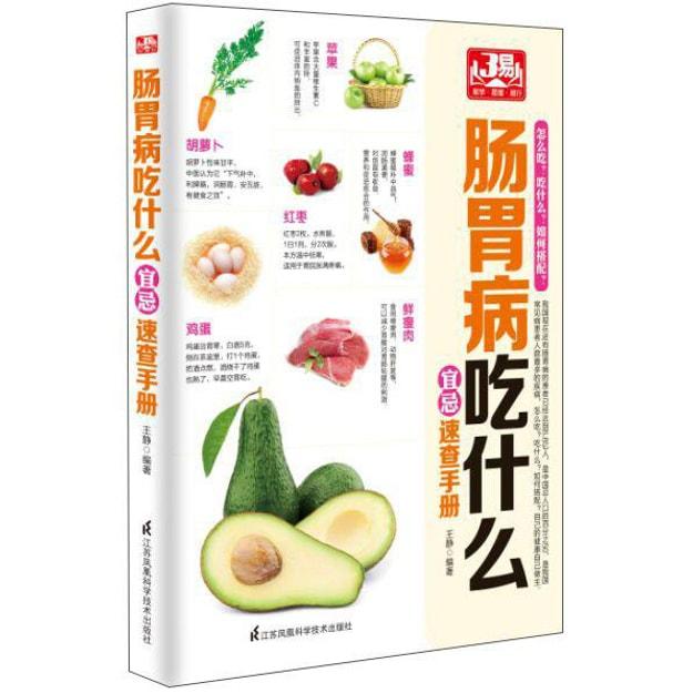 商品详情 - 肠胃病吃什么宜忌速查手册 - image  0