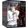 心灵侦探八云·第2辑(5-8 套装共4册)