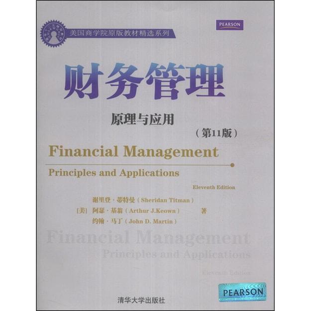 商品详情 - 美国商学院原版教材精选系列·财务管理:原理与应用(第11版) - image  0