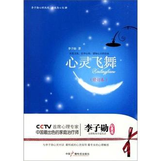 心灵飞舞:李子勋谈心理健康 (修订本)