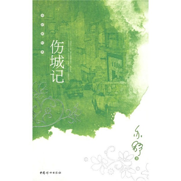 商品详情 - 伤城记 - image  0