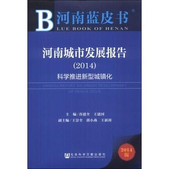 河南蓝皮书·河南城市发展报告(2014):科学推理新型城镇化