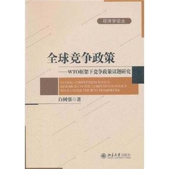 全球竞争政策:WTO框架下竞争政策议题研究
