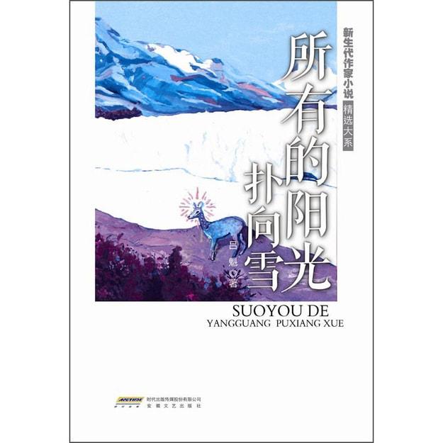 商品详情 - 新生代作家小说精选大系:所有的阳光扑向雪 - image  0