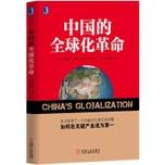 中国的全球化革命