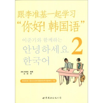 """跟李准基一起学习""""你好!韩国语""""(2)(附MP3光盘1张)"""