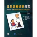 儿科鉴别诊断指南(第2版)