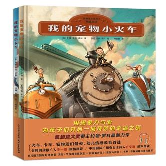 凯迪克大奖得主精选绘本:我的宠物小火车+我的宠物小卡车 (套装全2册)
