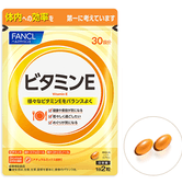 FANCL Vitamin E Supplyment 30days