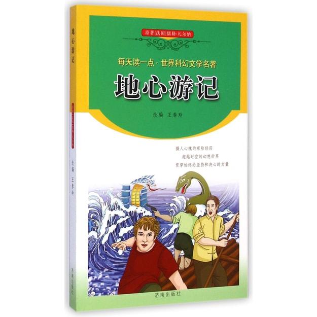 商品详情 - 地心游记/每天读一点世界科幻文学名著 - image  0