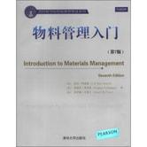 美国商学院原版教材精选系列:物料管理入门(第7版)