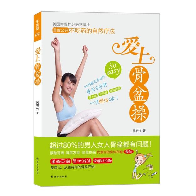 商品详情 - 乐生活:爱上骨盆操 - image  0