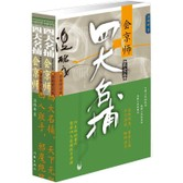 四大名捕会京师(套装全2卷)