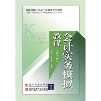 高等学校经济与工商管理系列教材:会计实务模拟教程(第2版)