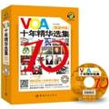 VOA十年精华选集(慢速中级)(随书附赠800分钟超长VOA原声光盘+二维码手机下载音频)