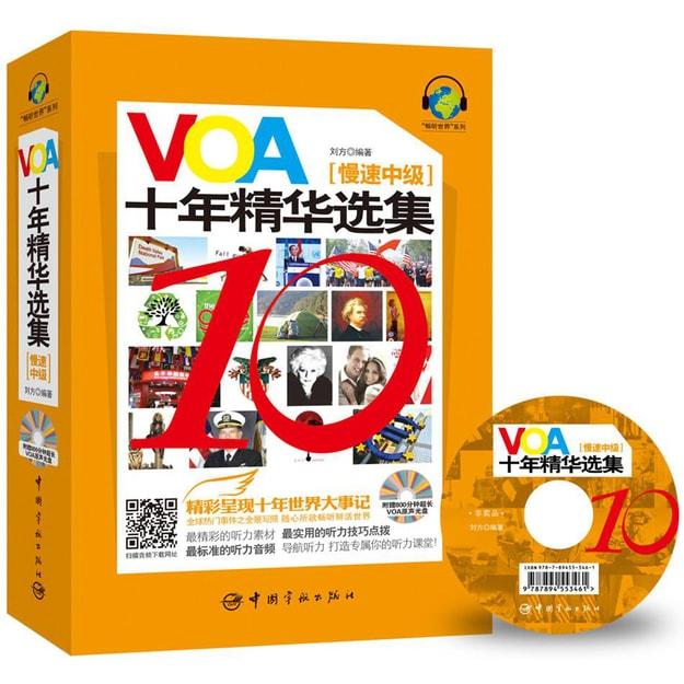 商品详情 - VOA十年精华选集(慢速中级)(随书附赠800分钟超长VOA原声光盘+二维码手机下载音频) - image  0