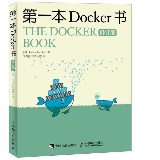 商品详情 - 第一本Docker书 修订版 - image  0