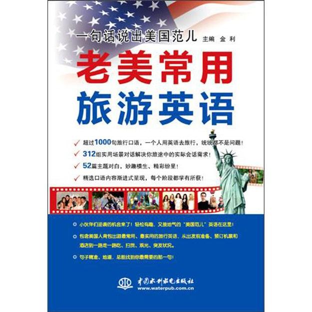 商品详情 - 一句话说出美国范儿 老美常用旅游英语 - image  0