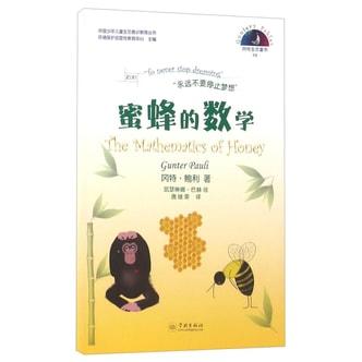 冈特生态童书98:蜜蜂的数学(汉英对照)