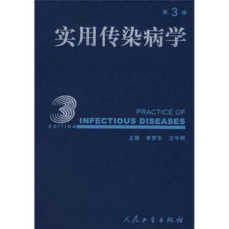 实用传染病学(第3版)