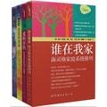 伯特·海灵格文集:谁在我家+爱的序位+在爱中升华+心灵之药(套装全四册)