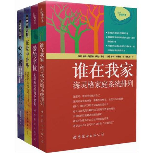 商品详情 - 伯特·海灵格文集:谁在我家+爱的序位+在爱中升华+心灵之药(套装全四册) - image  0