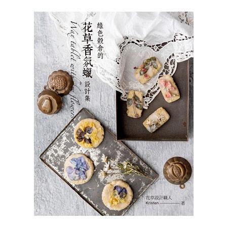 Yamibuy.com:Customer reviews:【繁體】綠色穀倉的花草香氛蠟設計集