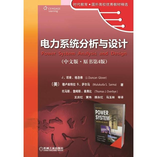 商品详情 - 电力系统分析与设计(中文版·原书第4版) - image  0