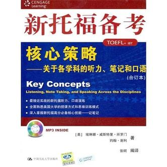 新托福备考核心策略:关于各学科的听力、笔记和口语(合订本)(附MP3光盘1张)
