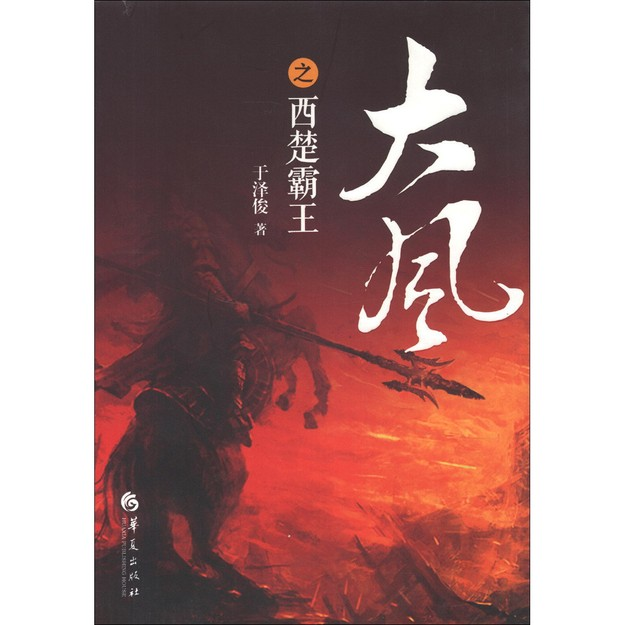 商品详情 - 大风之西楚霸王 - image  0