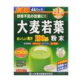 【日本直邮】日本山本汉方 大麦若叶青汁粉末 抹茶味 便携装 44份入 COSME大赏受赏