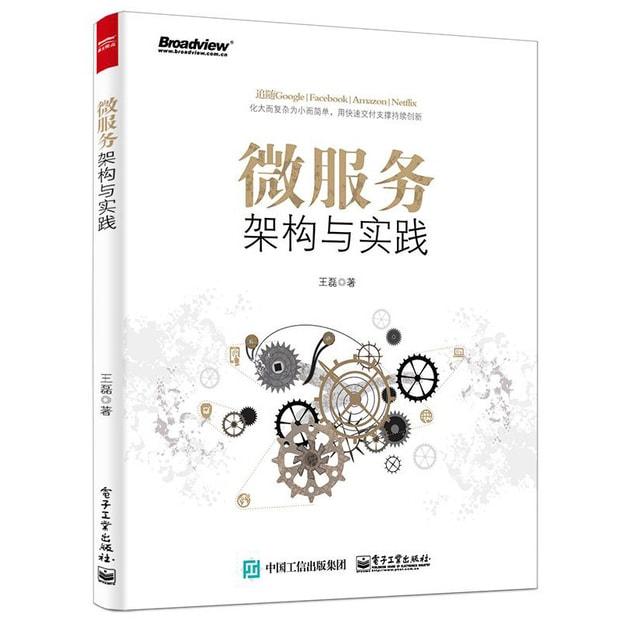 商品详情 - 微服务架构与实践 - image  0
