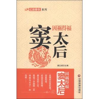 红颜春秋系列·因祸得福:窦太后