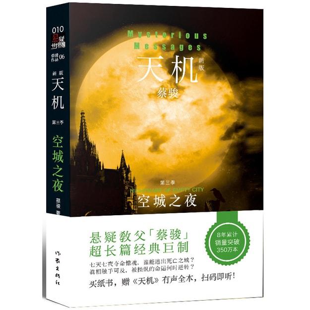 商品详情 - 天机·第三季:空城之夜(新版) - image  0