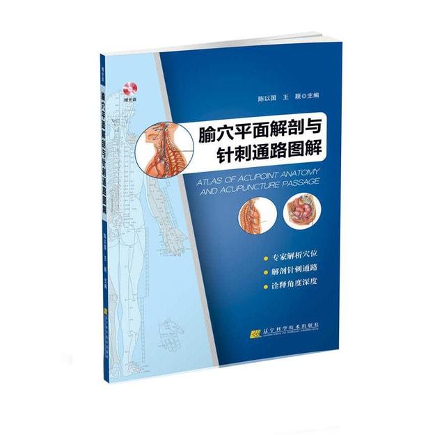 商品详情 - 腧穴平面解剖与针刺通路图解(附光盘) - image  0