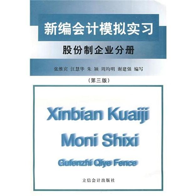 商品详情 - 新编会计模拟实习股份制企业分册(第3版) - image  0