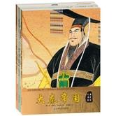 儿童历史绘本帝王篇(套装共3册)