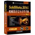 CAD/CAM/CAE工程应用丛书:SolidWorks 2014中文版机械设计完全自学手册(第2版)(附DVD-ROM光盘1张)