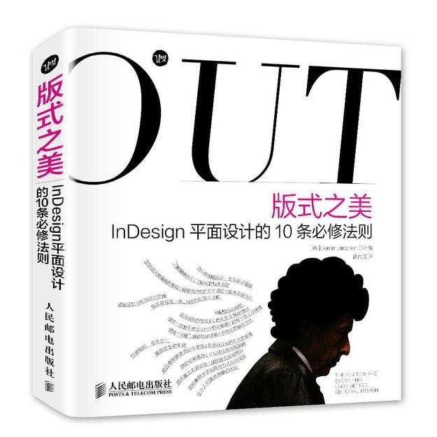 商品详情 - 版式之美:InDesign平面设计的10条必修法则(附光盘1张) - image  0