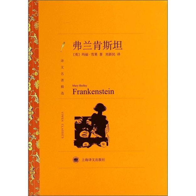 商品详情 - 译文名著精选:弗兰肯斯坦 - image  0