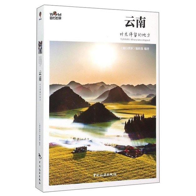商品详情 - 云南:时光停留的地方 - image  0