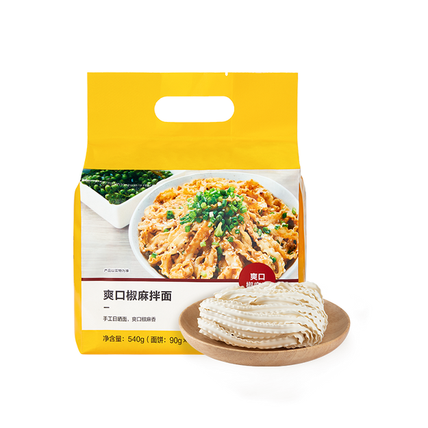 Product Detail - YANXUAN Spicy Noodles with Chili Sauce 135g *4 bags - image 0