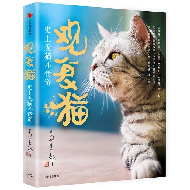商品详情 - 观复猫:史上无猫不传奇 - image  0