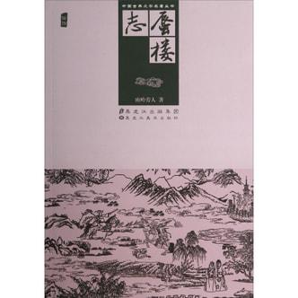 中国古典文学名著丛书:蜃楼志(插图)