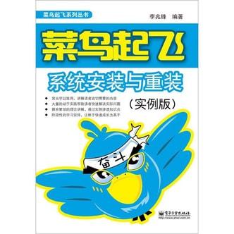 菜鸟起飞:系统安装与重装(实例版)(双色)